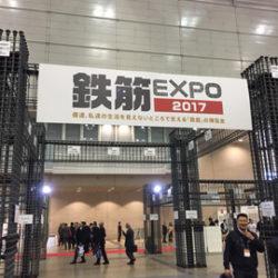 鉄筋業界の博覧会「鉄筋EXPO2017」へ